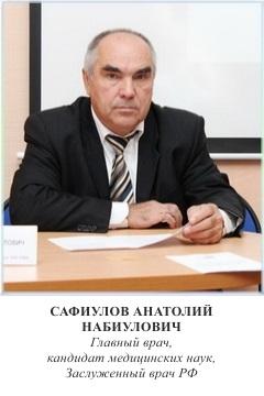 САФИУЛОВ АН