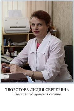 ТВОРОГОВА ЛС