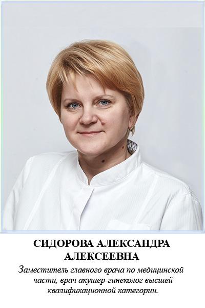 СИДОРОВА АА 2.jpg